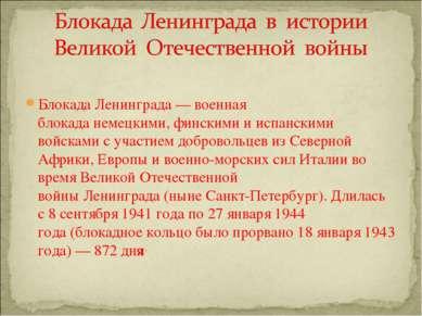 Блокада Ленинграда—военная блокаданемецкими,финскимиииспанскими войска...