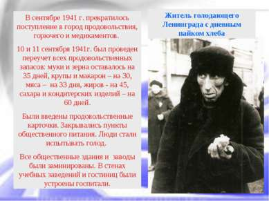 В сентябре 1941 г. прекратилось поступление в город продовольствия, горючего ...