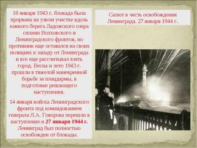 18 января 1943 г. блокада была прорвана на узком участке вдоль южного берега ...