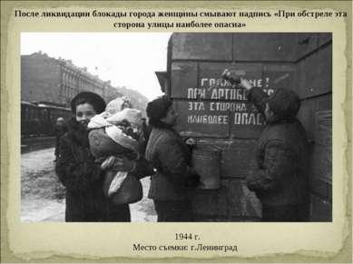 После ликвидации блокады города женщины смывают надпись «При обстреле эта сто...