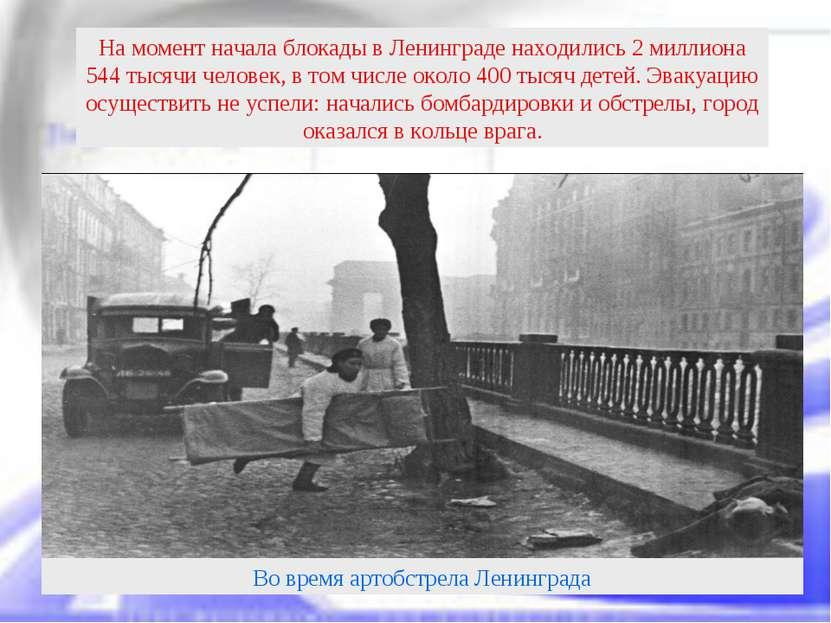 На момент начала блокады в Ленинграде находились 2 миллиона 544 тысячи челове...