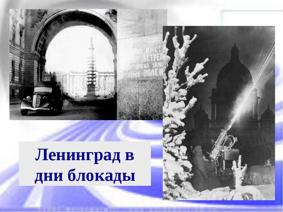 Ленинград в дни блокады