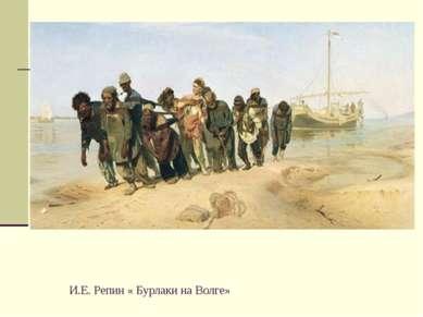 И.Е. Репин « Бурлаки на Волге»