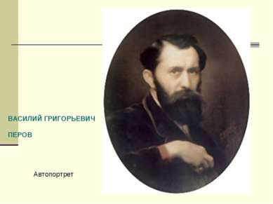 Автопортрет ВАСИЛИЙ ГРИГОРЬЕВИЧ ПЕРОВ
