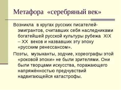 Метафора «серебряный век» Возникла в кругах русских писателей- эмигрантов, сч...