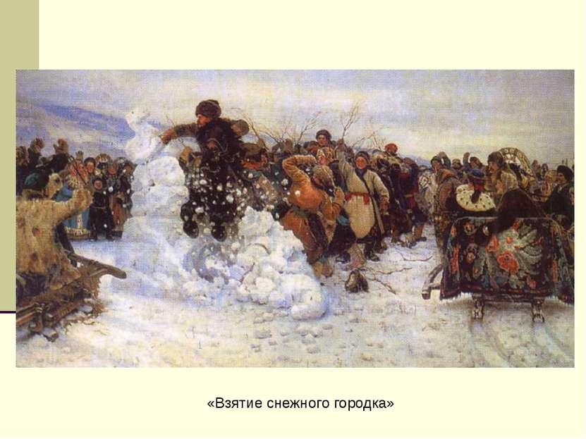 «Взятие снежного городка»