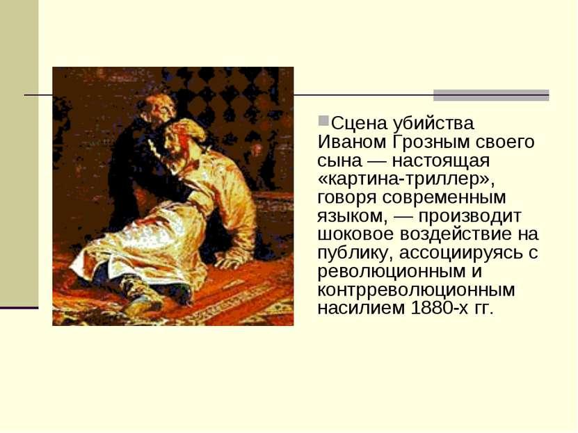Сцена убийства Иваном Грозным своего сына — настоящая «картина-триллер», гово...
