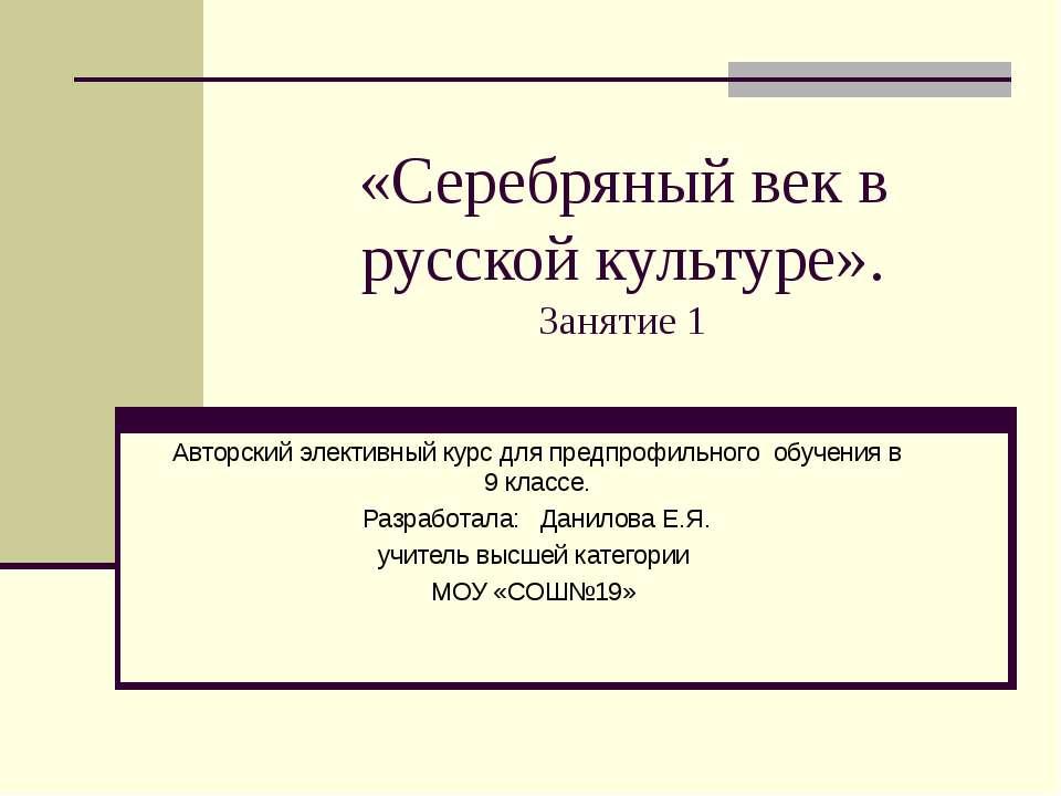 «Серебряный век в русской культуре». Занятие 1 Авторский элективный курс для ...