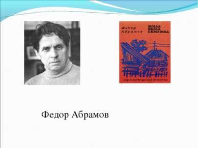 Федор Абрамов