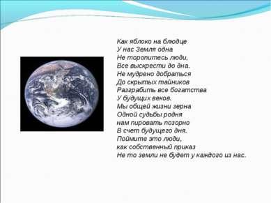 Как яблоко на блюдце У нас Земля одна Не торопитесь люди, Все выскрести до дн...