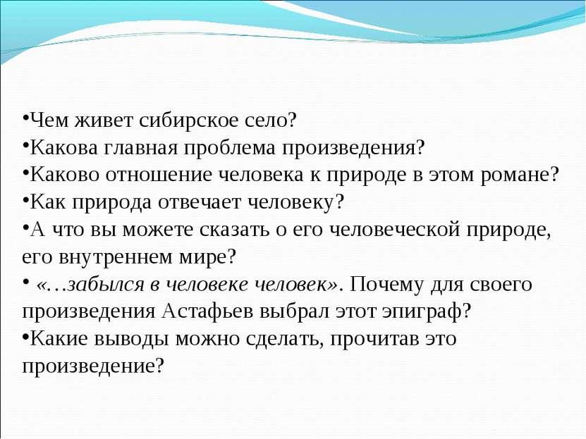 Чем живет сибирское село? Какова главная проблема произведения? Каково отноше...