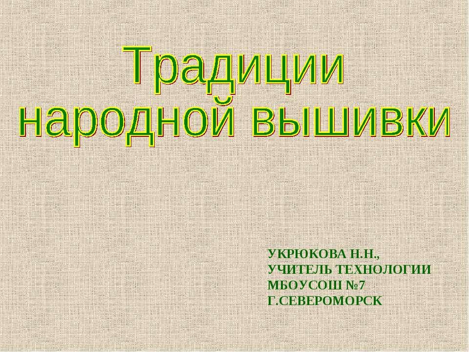 УКРЮКОВА Н.Н., УЧИТЕЛЬ ТЕХНОЛОГИИ МБОУСОШ №7 Г.СЕВЕРОМОРСК