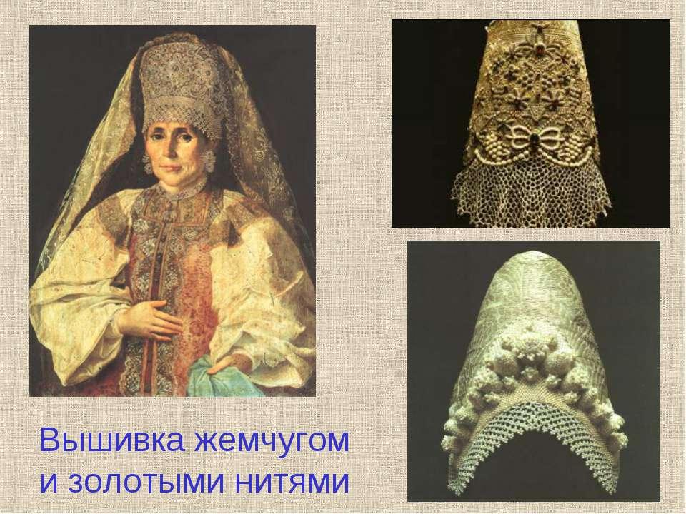 Вышивка жемчугом и золотыми нитями