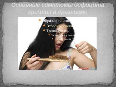 Основные симптомы дефицита кремния в организме