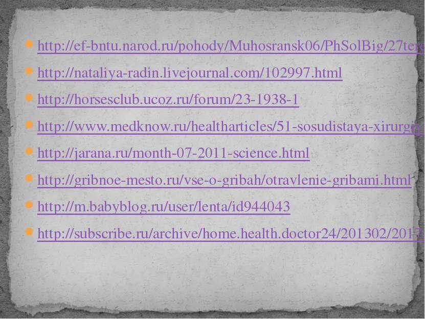 http://ef-bntu.narod.ru/pohody/Muhosransk06/PhSolBig/27terekonOnmyHand.htm ht...