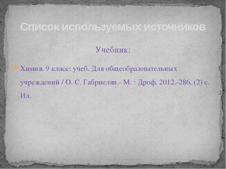 Учебник: Химия. 9 класс: учеб. Для общеобразовательных учреждений / О. С. Габ...