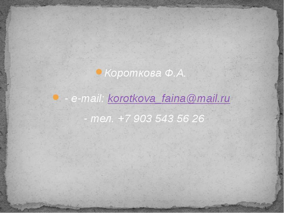 Короткова Ф.А. - e-mail: korotkova_faina@mail.ru - тел. +7 903 543 56 26
