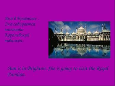 Аня в Брайтоне . Она собирается посетить Королевский павильон. Ann is in Brig...