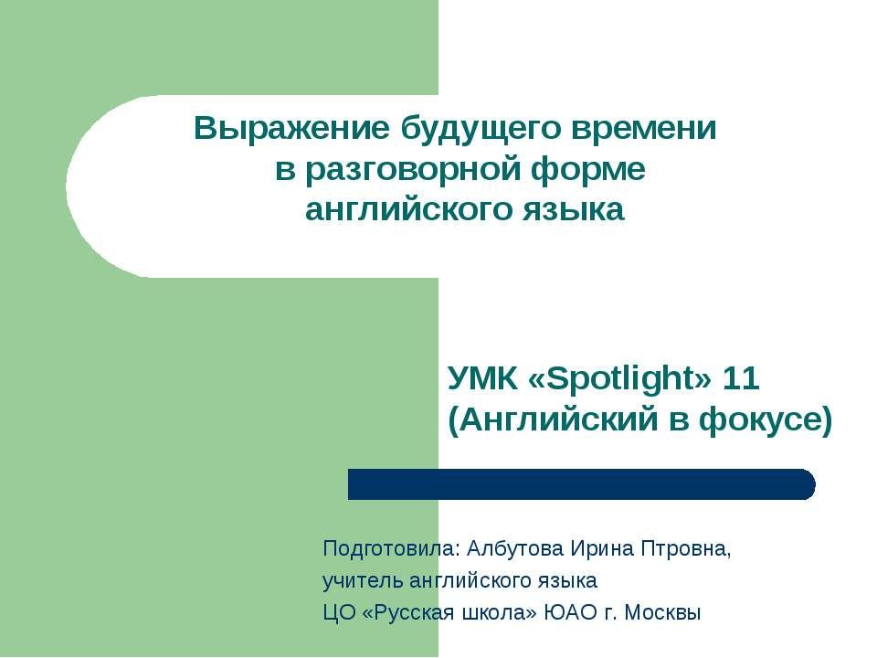 Выражение будущего времени в разговорной форме английского языка УМК «Spotlig...