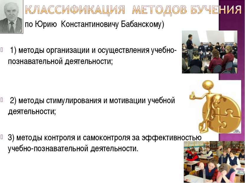 (по ( по Юрию Константиновичу Бабанскому) 1) методы организации и осуществлен...
