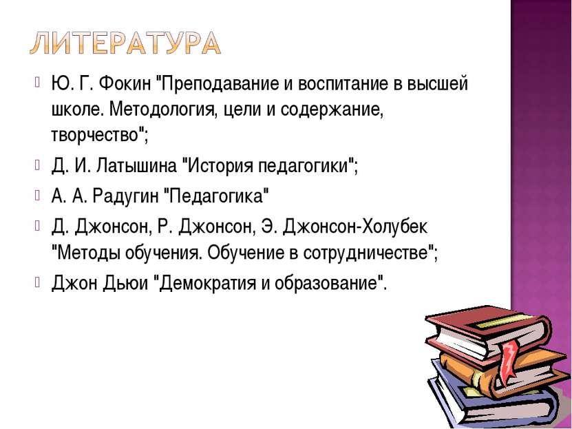 """Ю. Г. Фокин """"Преподавание и воспитание в высшей школе. Методология, цели и со..."""