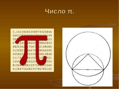 Число π.