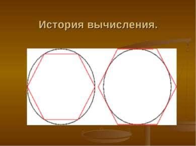 История вычисления.