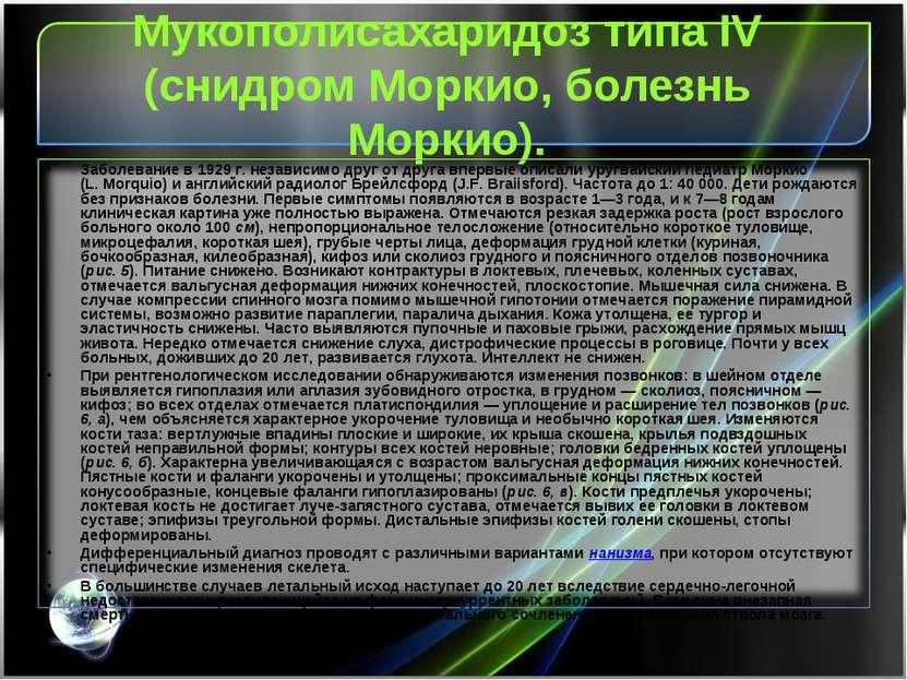 Мукополисахаридоз типа IV (снидром Моркио, болезнь Моркио).
