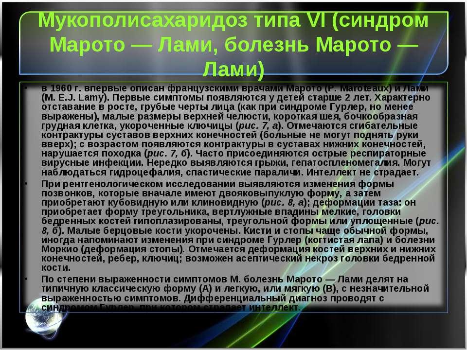 Мукополисахаридоз типа VI (синдром Марото— Лами, болезнь Марото— Лами)