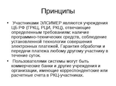Принципы Участниками ЭЛСИМЕР являются учреждения ЦБ РФ (ГРКЦ, РЦИ, РКЦ), отве...
