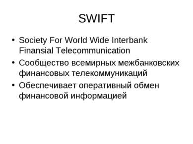 SWIFT Society For World Wide Interbank Finansial Telecommunication Cообщество...