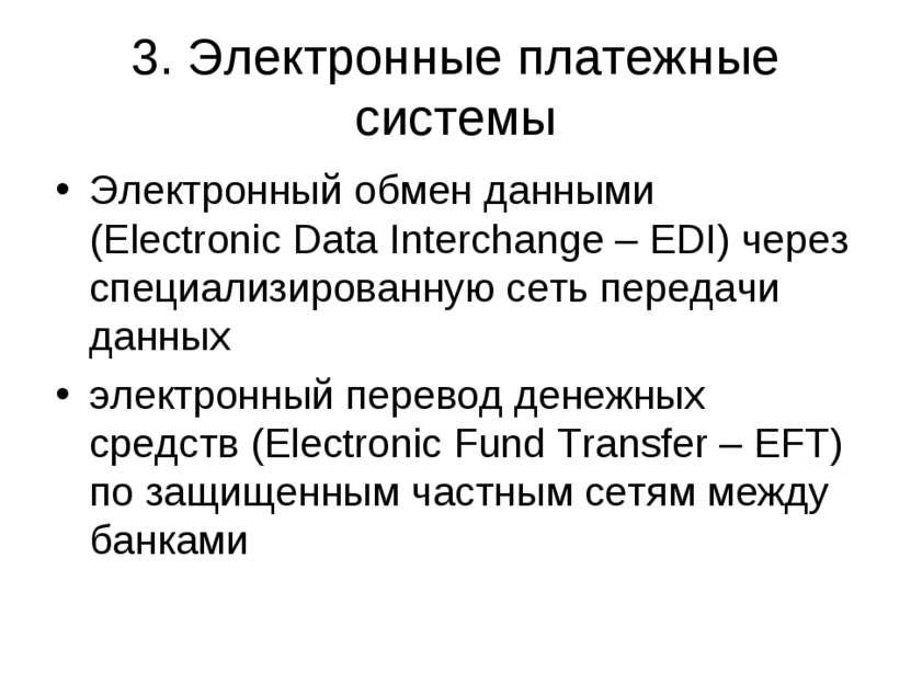 3. Электронные платежные системы Электронный обмен данными (Electronic Data I...