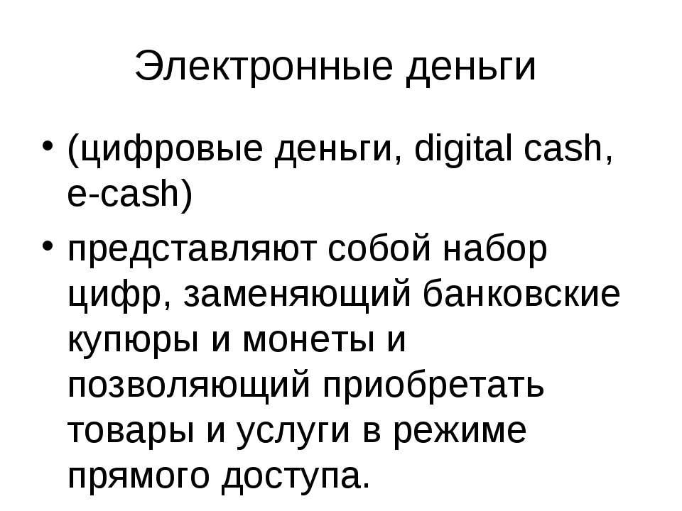 Электронные деньги (цифровые деньги, digital cash, e-cash) представляют собой...