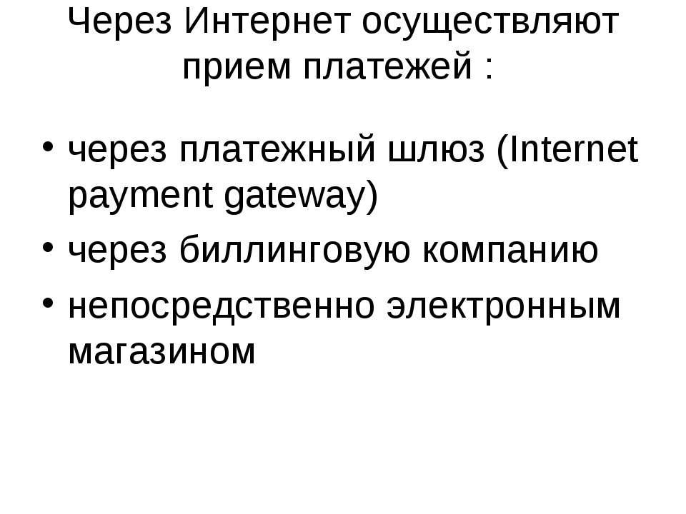 Через Интернет осуществляют прием платежей : через платежный шлюз (Internet p...