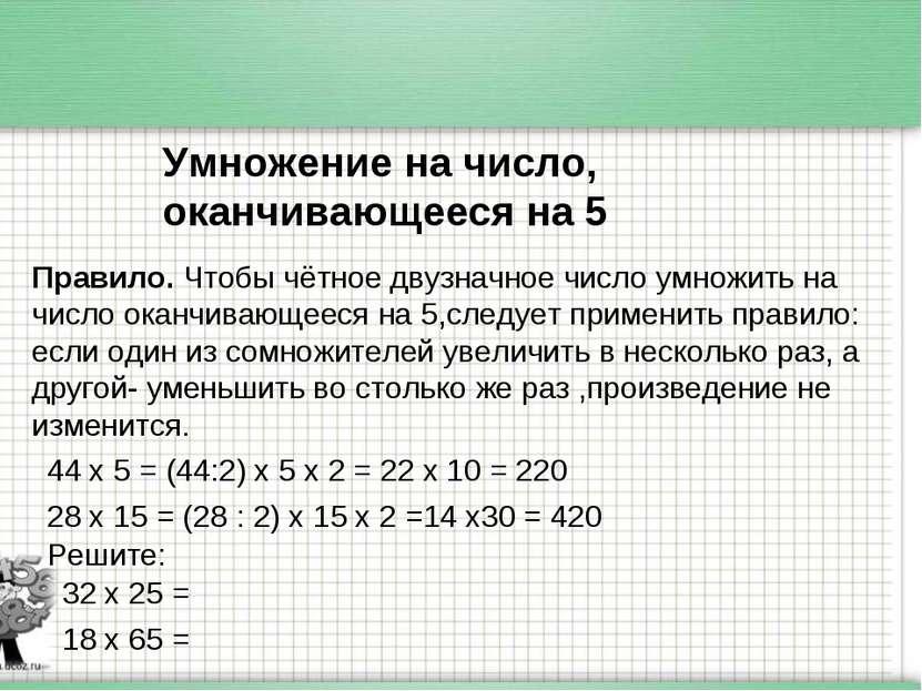 Умножение на число, оканчивающееся на 5 Правило. Чтобы чётное двузначное числ...