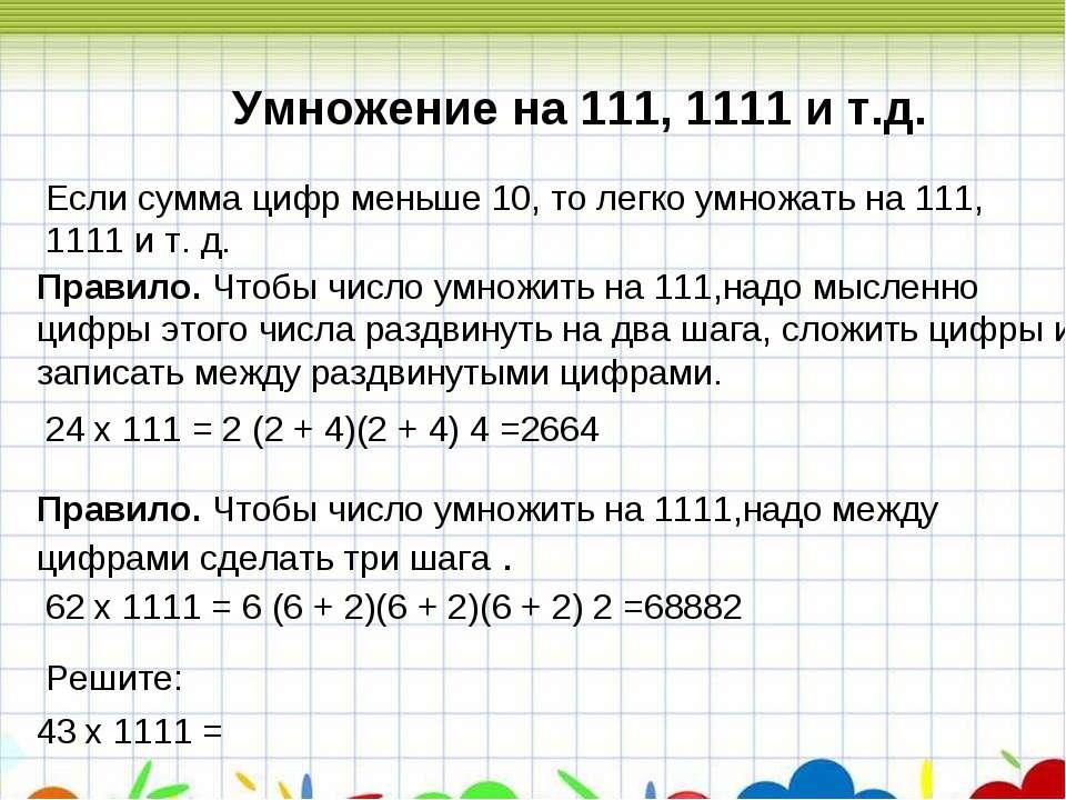 Умножение на 111, 1111 и т.д. Правило. Чтобы число умножить на 111,надо мысле...