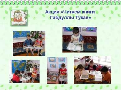 Акция «Читаем книги Габдуллы Тукая»