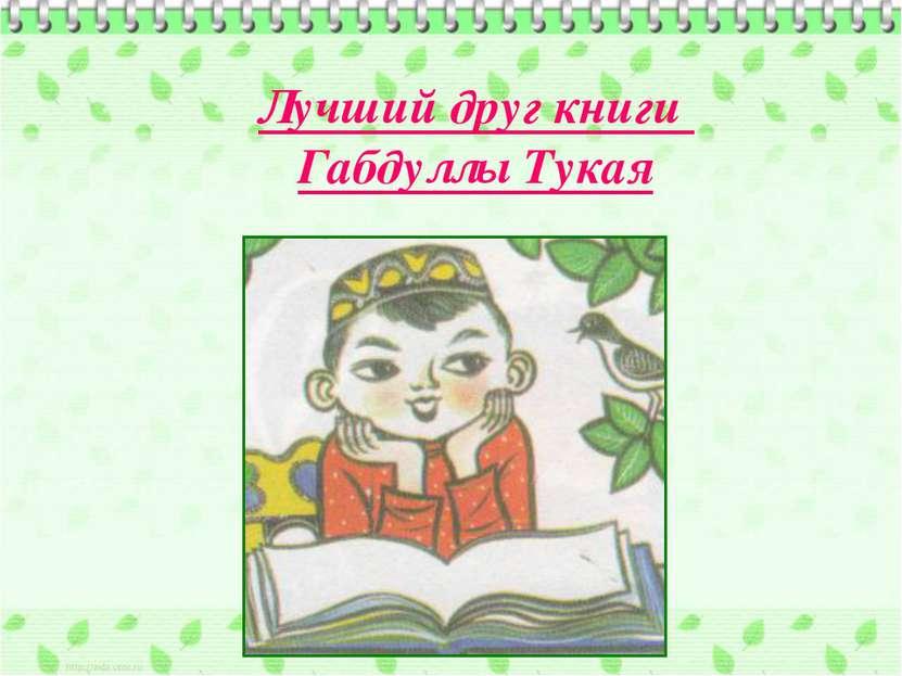 Лучший друг книги Габдуллы Тукая