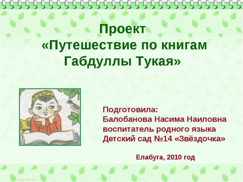 Проект «Путешествие по книгам Габдуллы Тукая» Подготовила: Балобанова Насима ...
