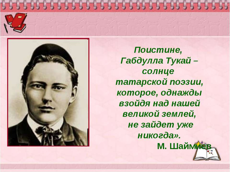 Поистине, Габдулла Тукай – солнце татарской поэзии, которое, однажды взойдя н...