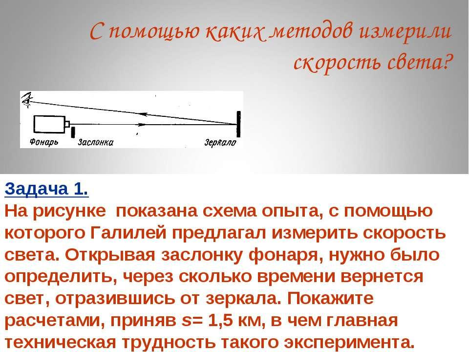 С помощью каких методов измерили скорость света? Задача 1. На рисунке показан...