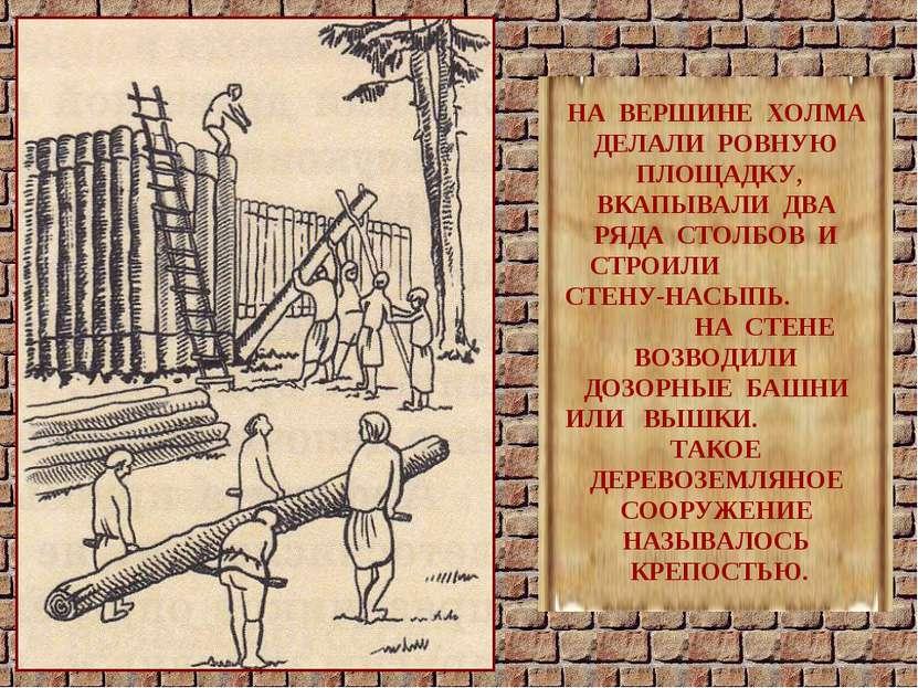 НА ВЕРШИНЕ ХОЛМА ДЕЛАЛИ РОВНУЮ ПЛОЩАДКУ, ВКАПЫВАЛИ ДВА РЯДА СТОЛБОВ И СТРОИЛИ...
