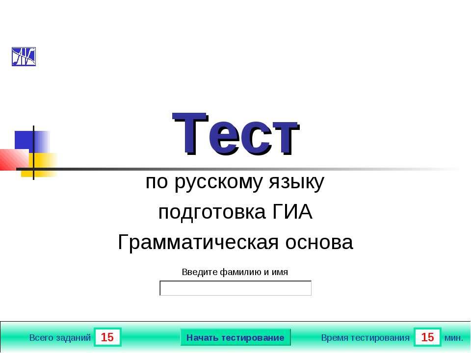 15 15 Всего заданий Время тестирования мин. Введите фамилию и имя Тест по рус...