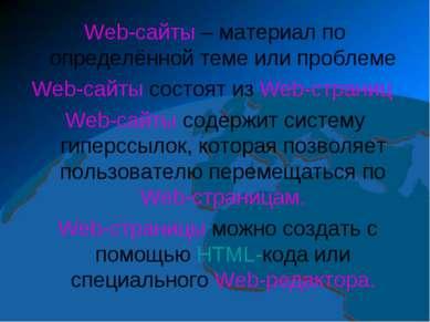Web-сайты – материал по определённой теме или проблеме Web-сайты состоят из W...