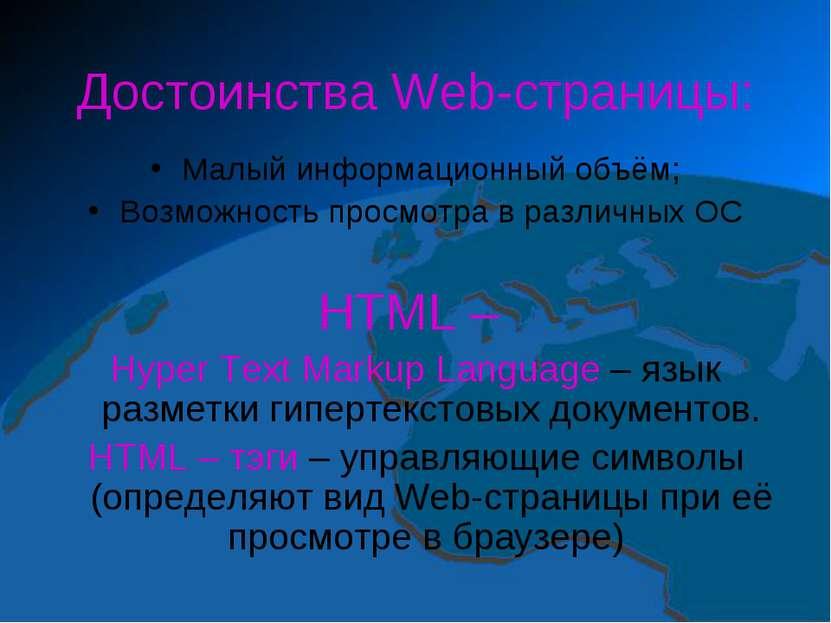 Достоинства Web-страницы: Малый информационный объём; Возможность просмотра в...
