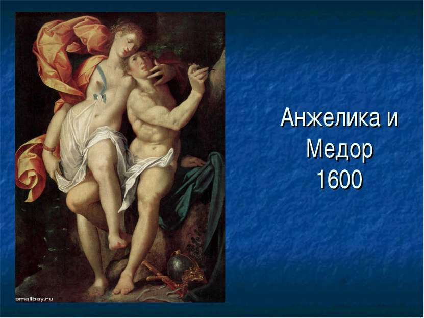 Анжелика и Медор 1600