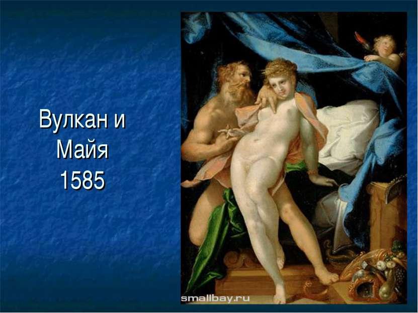 Вулкан и Майя 1585