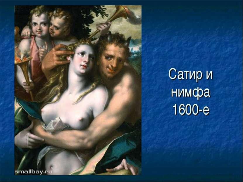 Сатир и нимфа 1600-е