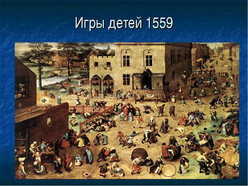 Игры детей 1559