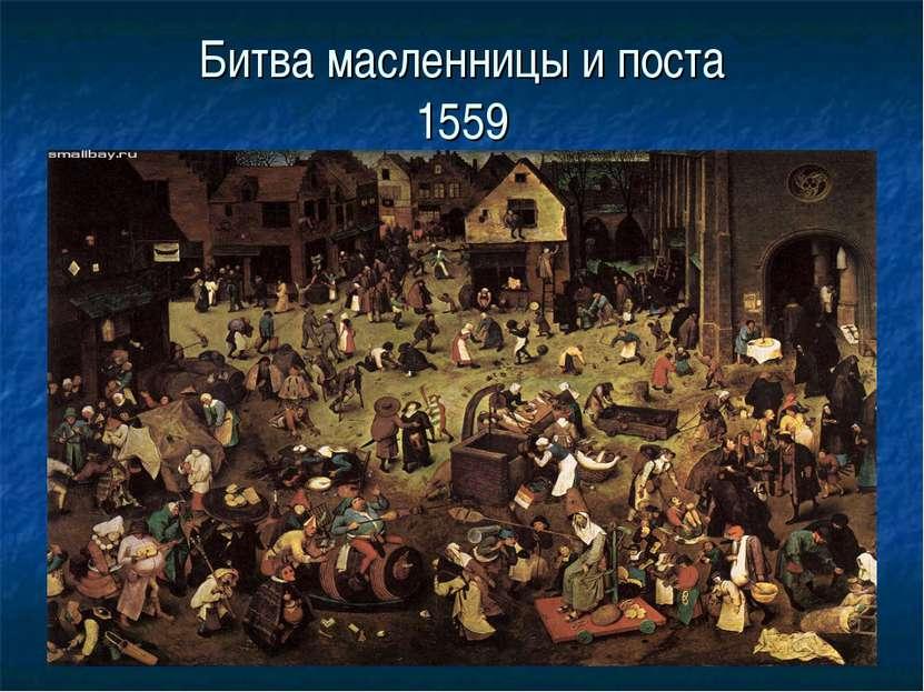 Битва масленницы и поста 1559